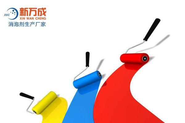 新万成水性涂料消泡剂厂家