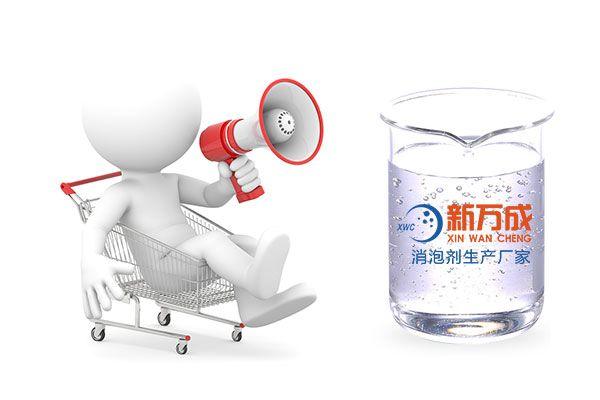 新万成金属清洗消泡剂产品图