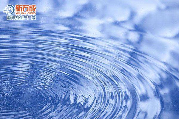 新万成水处理消泡剂