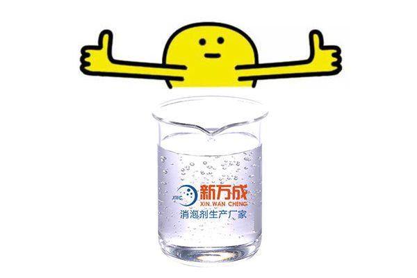 新万成清洗剂消泡剂厂家