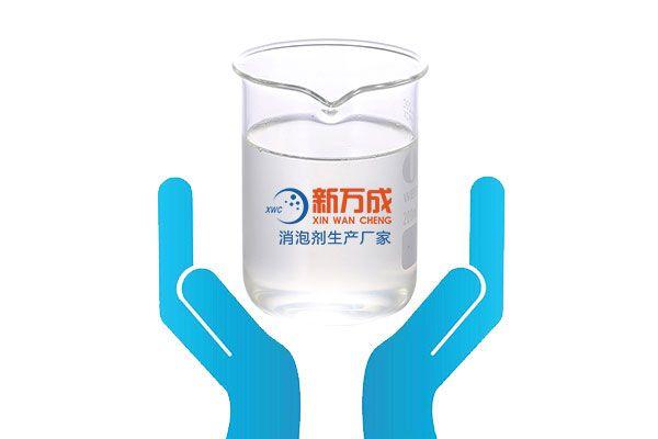 新万成水性消泡剂产品图