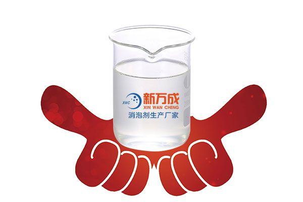 新万成清洗膜专用消泡剂厂家