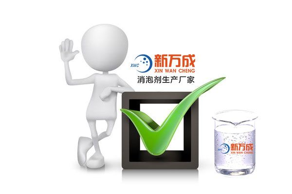 新万成防水涂料消泡剂厂家