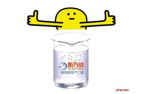 新万成油田消泡剂厂家