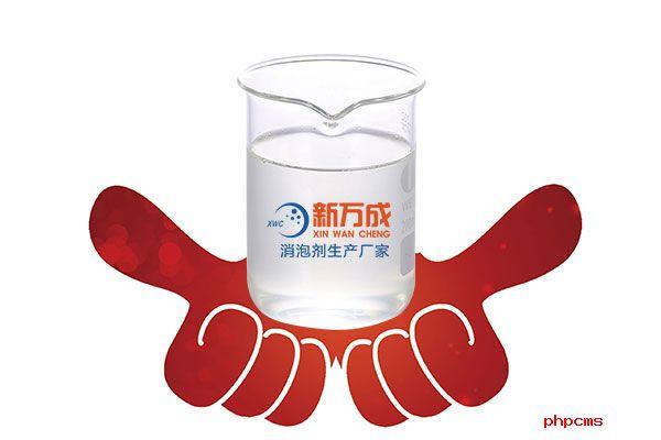 新万成导电液体消泡剂厂家