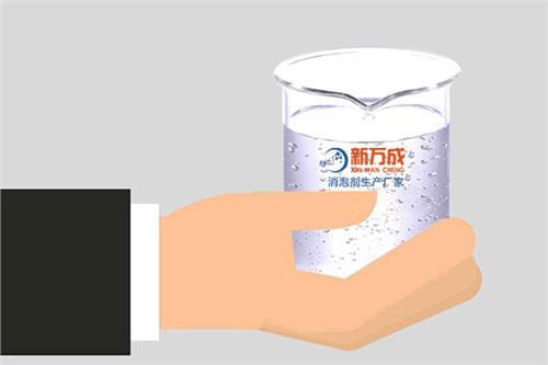 新万成造纸工业消泡剂厂家