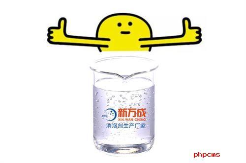 新万成合成油消泡剂厂家